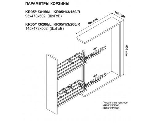 Механизм (корзина выдвижная) в модуль 200 2-х яр, б/к с довод.135х450х470 хром EXCLUSIVE левый