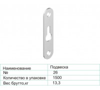 Подвеска №26, цинк(1500)